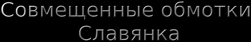 схема обмотки славянка своими руками